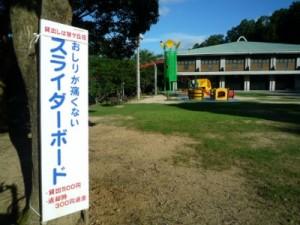 笹ヶ丘公園のすべり台ビッグスライダースライダーボード