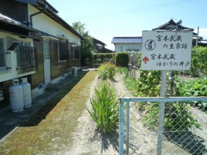 宮本武蔵生家跡とゆかりの井戸