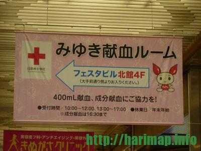 みゆき献血ルーム看板