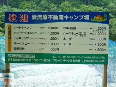 原不動滝公園キャンプ場料金表