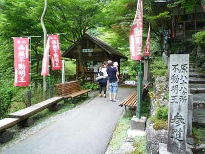 キャンプ場・不動滝入場料金所