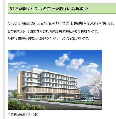たつの市民病院