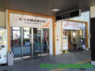 本竜野駅が新しくなっていた!【たつの市龍野町中村】