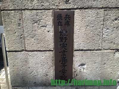 兵庫県立龍野実業高等学校が閉校している校門の学校標識