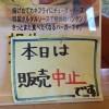 相生カキバーガー販売中止:道の駅白龍城【相生市那波南本町】