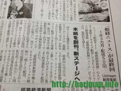 週刊まとめ姫路経済新聞が創刊されている。