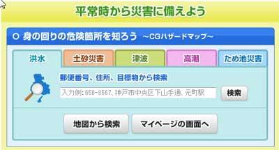 兵庫災害ハザードマップ