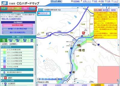 兵庫県ハザードマップ