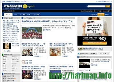 姫路経済新聞週間まとめが創刊されている