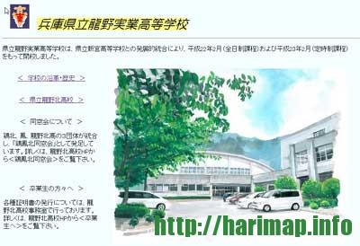 兵庫県立龍野実業高等学校のホームページ