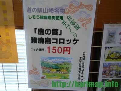 道の駅山崎鹿の蔵猪鹿鳥コロッケ150円