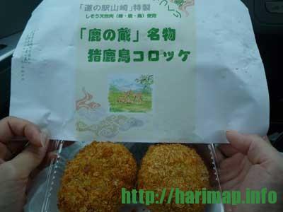 道の駅山崎名物鹿の蔵猪鹿鳥コロッケ150円