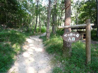ヤッホの森にいってみた公園