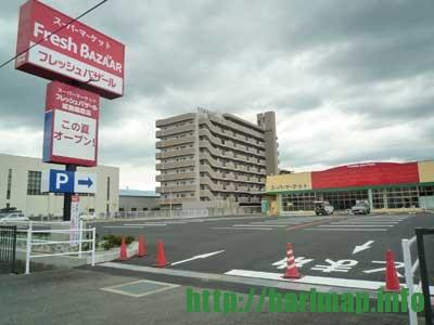 スーパーマーケットフレッシュバザール姫路飾磨店がオープンするみたい【姫路市飾磨区】