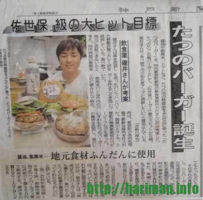 たつのバーガー「スパイスキッチンSANSARA (サンサーラ)」(姫路市飾磨区恵美酒、TEL 090-1079-2258