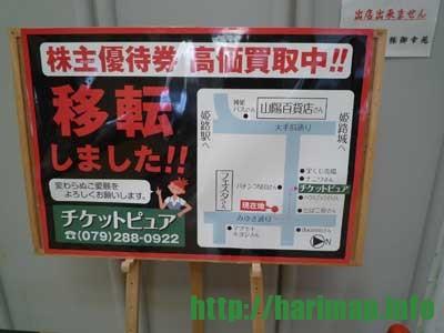 みゆき通りチケットピュアが移転お知らせ看板【姫路市駅前町】