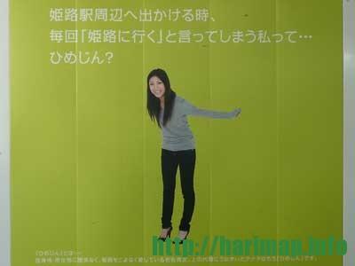 ひめじん姫路駅周辺に出かけるとき