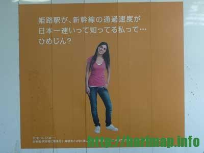 ひめじん新幹線の通過速度