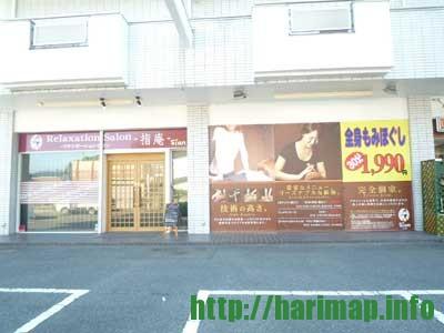 リラクゼーションサロン-指庵-sian【揖保郡太子町老原578-6電話:079-276-8999】