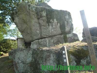 西山公園(カラス岩・重ね岩)