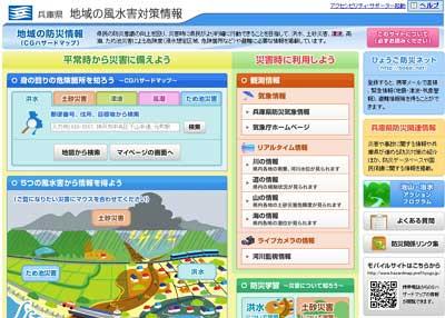 兵庫県の災害ハザードマップ