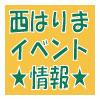 西播磨のイベント情報