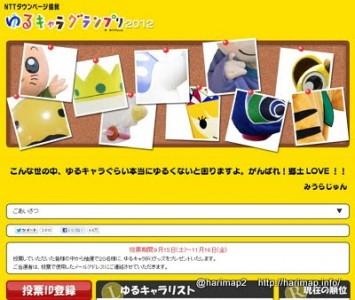 yurukyara2012.jpg
