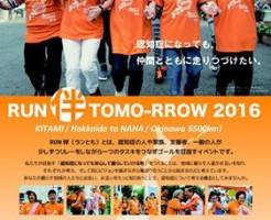 RUN TOMO-RROW2016チラシ