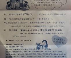 三田市社会福祉協議会主催の小地域 福祉活動実践者交流会で講師
