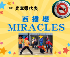 miracles2017