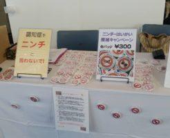 okinawabatch01