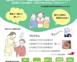 ongakuryouhou2018
